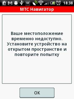 Обзор сервиса «МТС Навигатор»