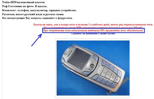 Как продать подержанный мобильный телефон