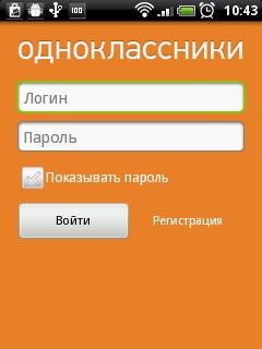 Одноклассники Полная - фото 10