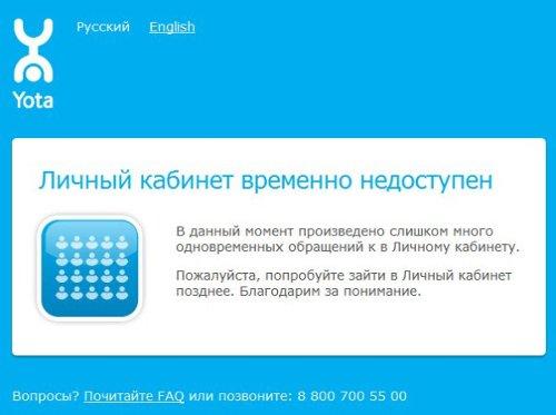Yota, день запуска LTE в Москве