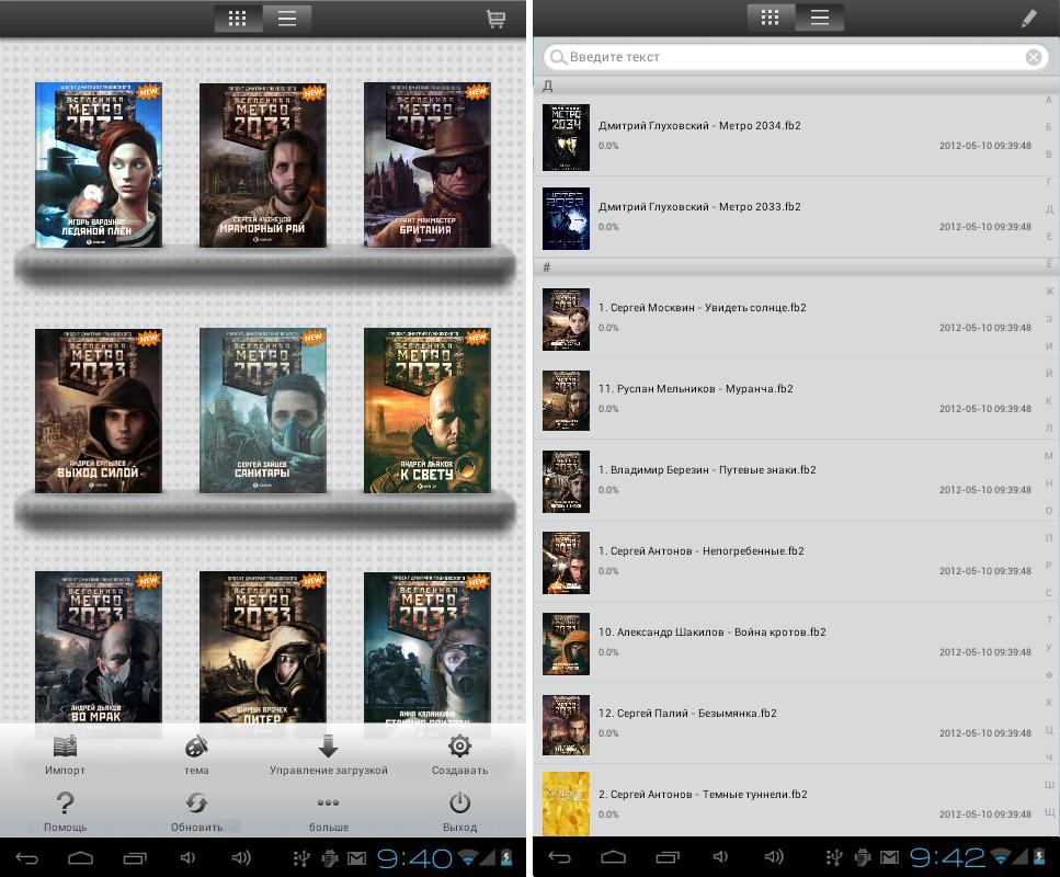 приложение для чтения электронных книг для андроид скачать бесплатно