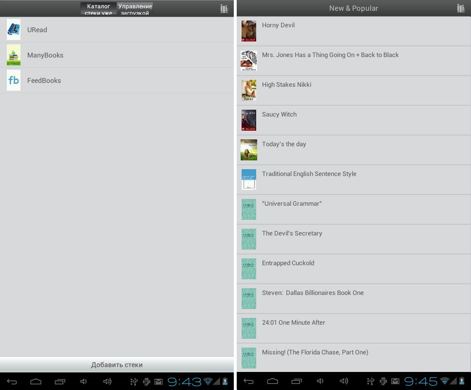 приложение для чтения электронных книг для андроид скачать бесплатно - фото 9