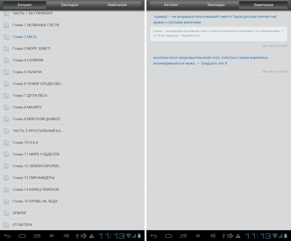 приложение для чтения электронных книг для андроид скачать бесплатно - фото 3