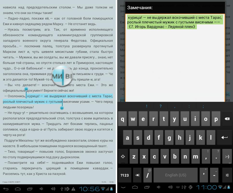 Приложения для андроид электронная книга скачать бесплатно