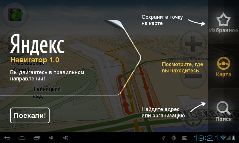 настройка яндекс навигатора на андроид - фото 7