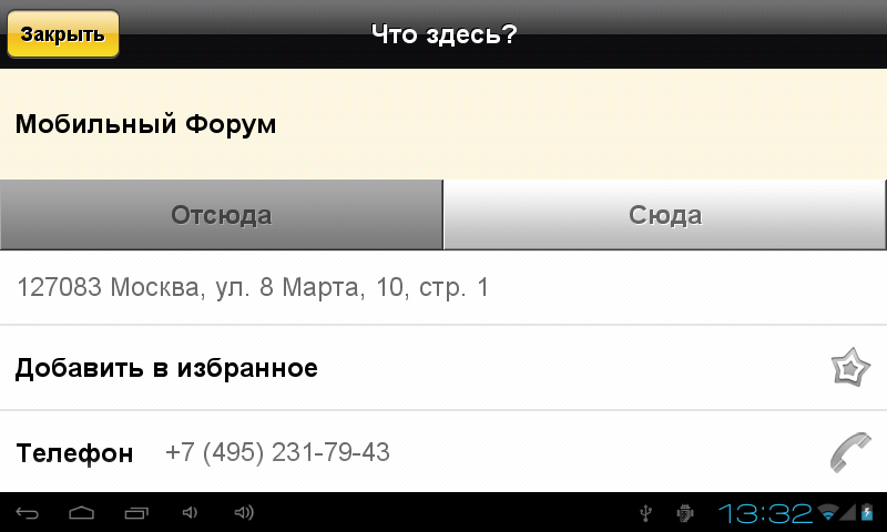 Навигатор для Леса Android