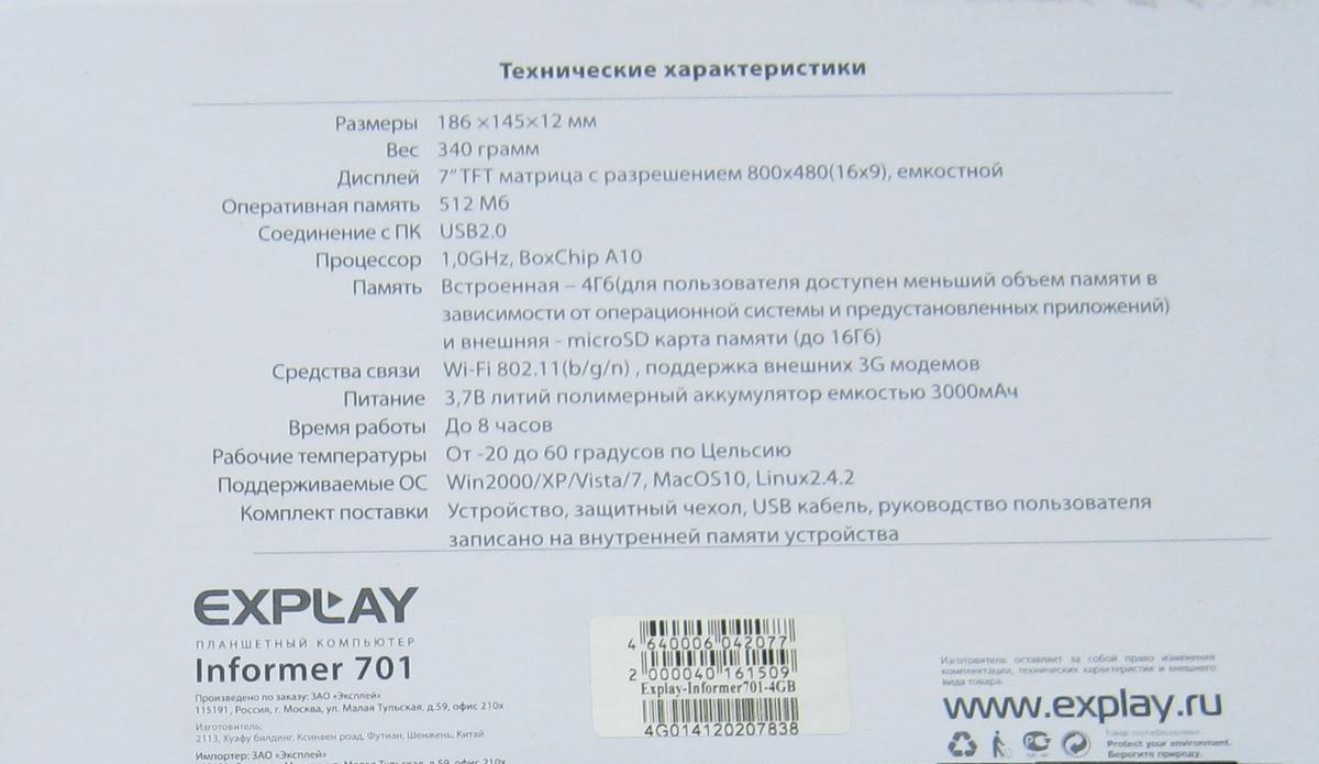 roverpad 3w t71d подключение к компьютеру драйвер