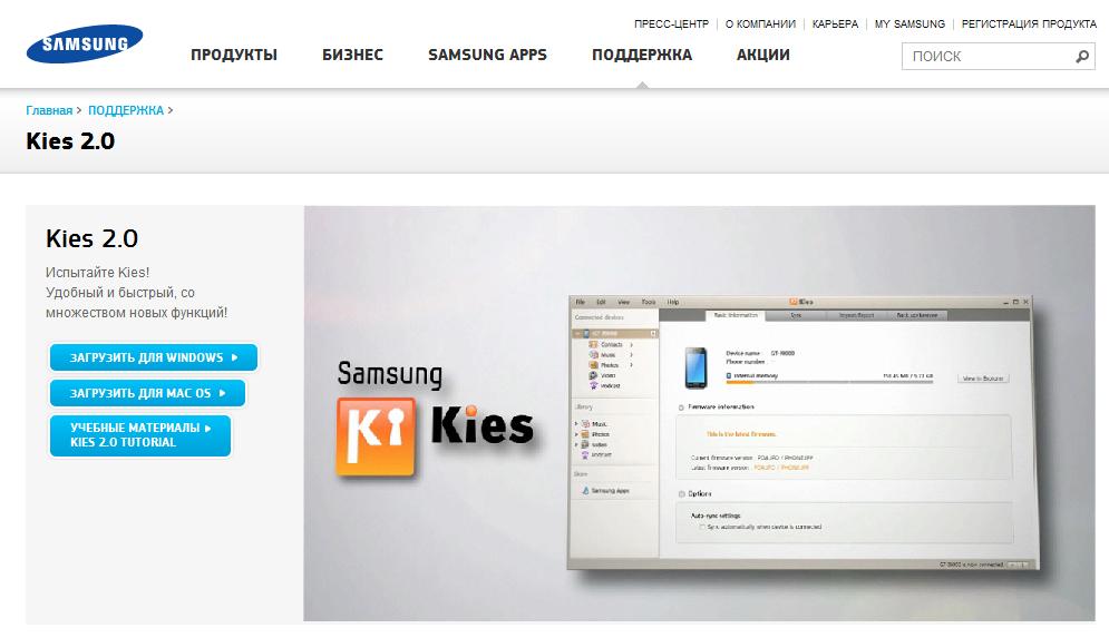 программа для самсунга на компьютер Kies скачать бесплатно - фото 4