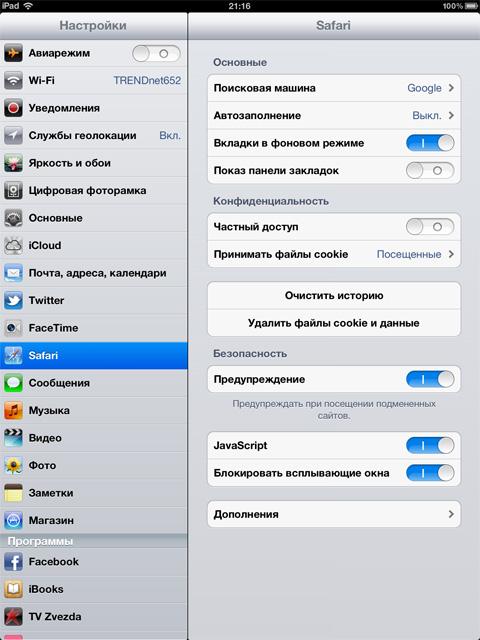 Как сделать чтобы история в сафари не сохранялась - Mobile-health.ru