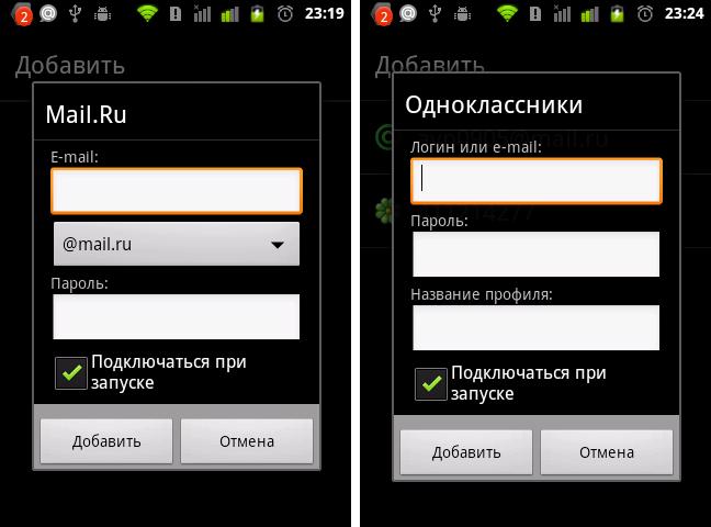 мобильный агент регистрация бесплатно - фото 9