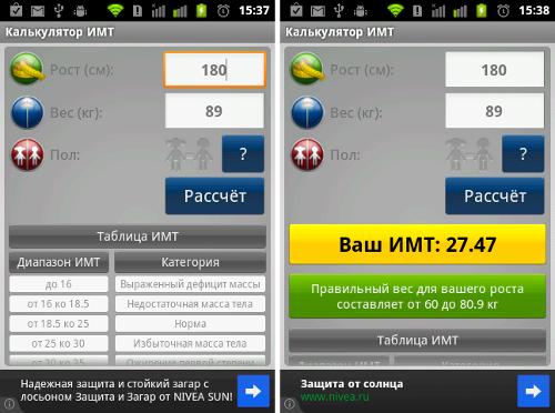 Обзор Android-приложений медицинской тематики