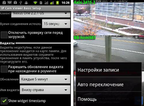 Практикум: Превращаем Android-смартфон в IP-камеру и просматриваем IP-камеры со смартфона