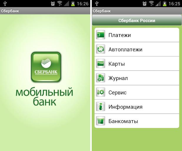 Функции мобилного банка на карточке экономный особой силой