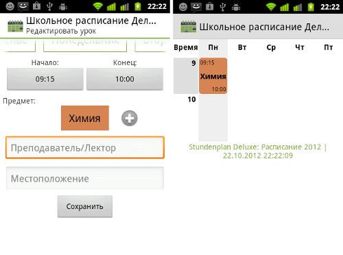 Обзор Android-приложений для школьников и студентов