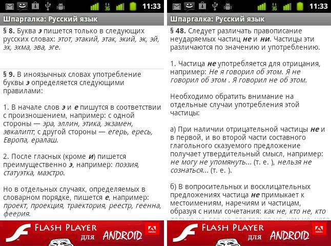 студентов для язык русский шпаргалки