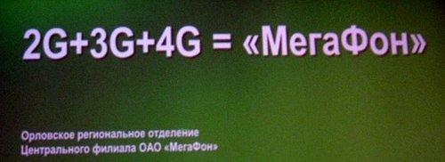 LTE в Орловской области