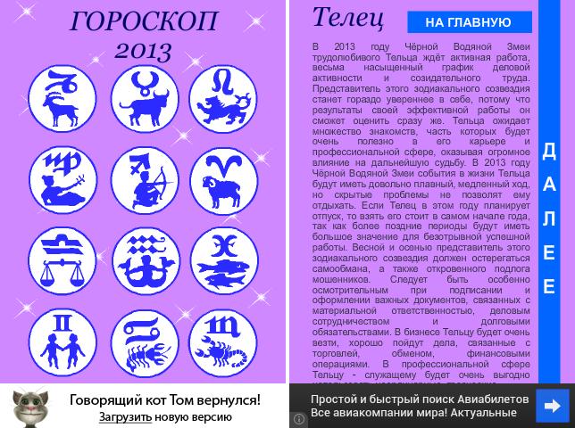 значение гороскопа тельца
