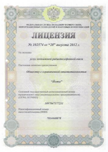 """Лицензия ООО """"Йота"""""""
