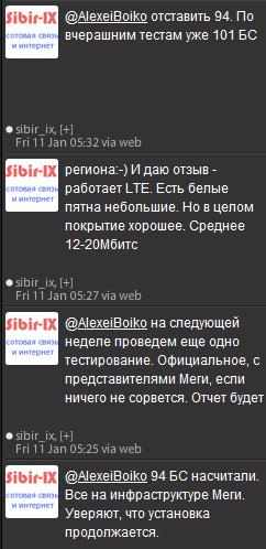 LTE в Красноярске