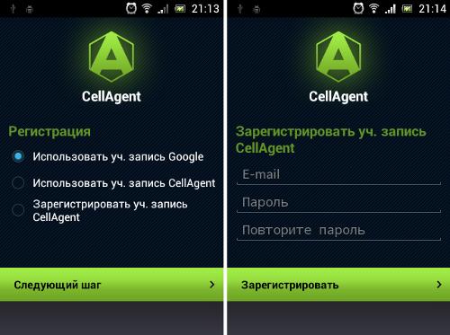 Тест сервиса CellAgent