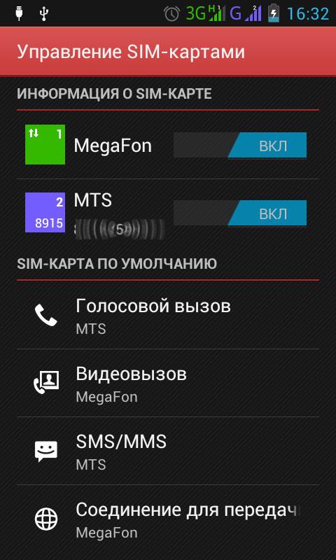 Как Найти Телефон Андроид Включеный