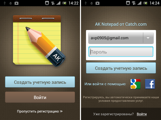 Приложение Заметки Скачать Бесплатно На Андроид - фото 4