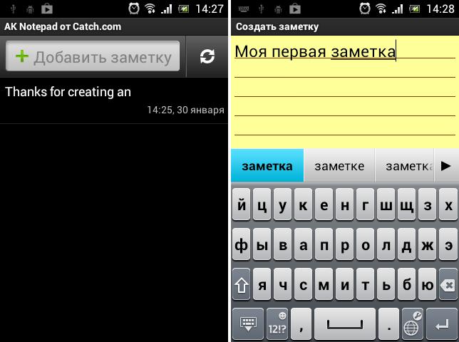 Заметки для android скачать