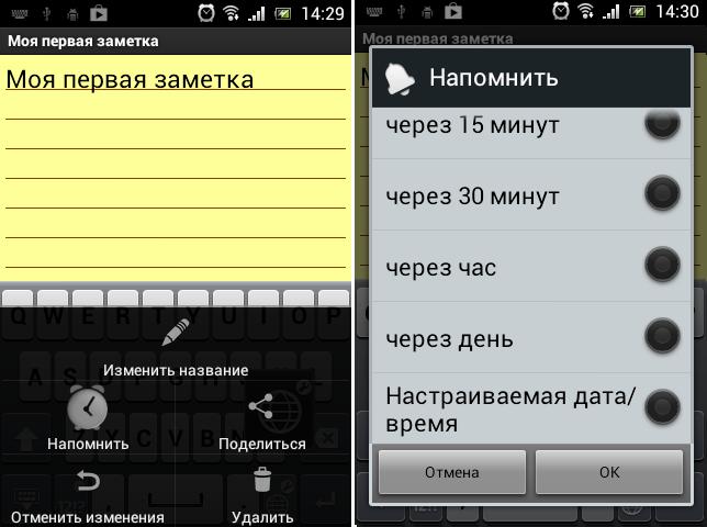 Приложения для андроид заметки скачать бесплатно