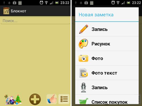 блокнот приложение на андроид скачать - фото 2