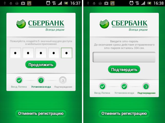 Скачать сбербанк мобильное приложение скачать