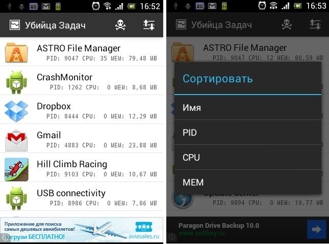 Обзор ASTRO File Manager: файловый менеджер с облаками и сетью