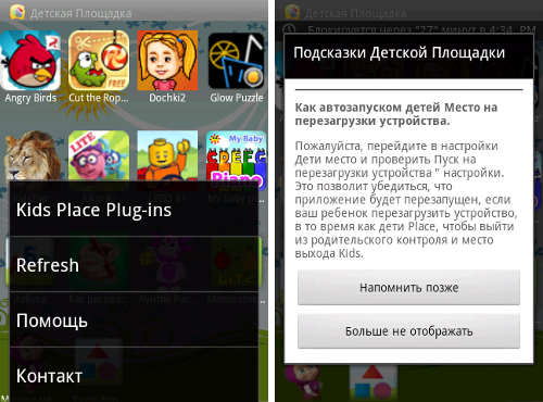 Детские игры и приложения для ОС Android