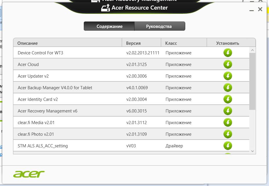 acer iconia tab w510 программы скачать