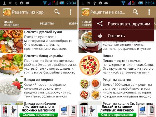 Приложения с кулинарными скачать бесплатно