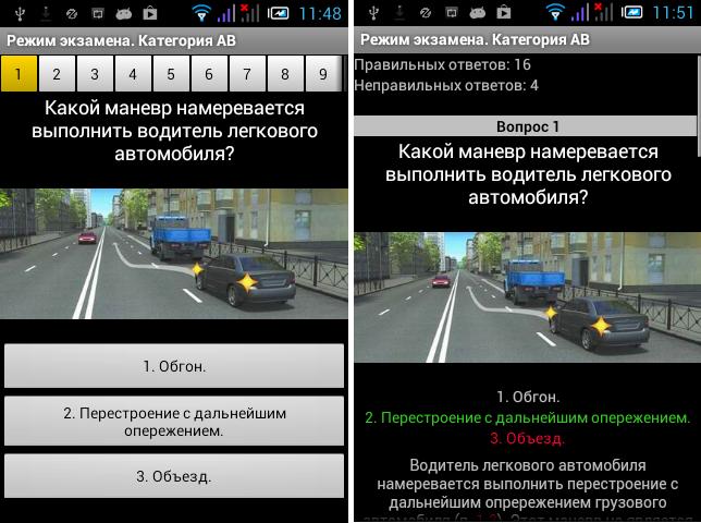 правила дорожного движения скачать приложение img-1