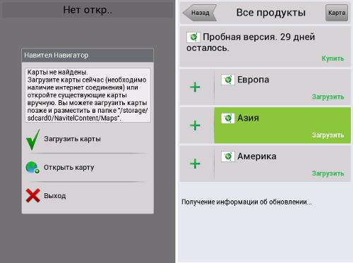 Скачать бесплатно Navitel Навигатор и карты к нему для Аndroid