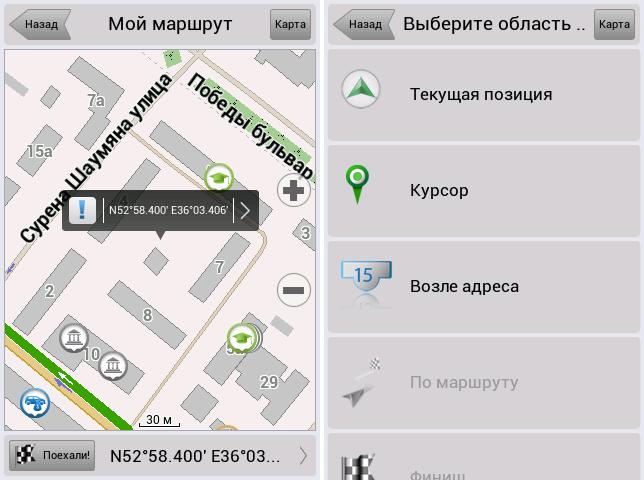 Navitel создание маршрута Бесплатный каталог цифровых иллюстраций