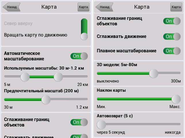 navitel android неправильно определяет положение
