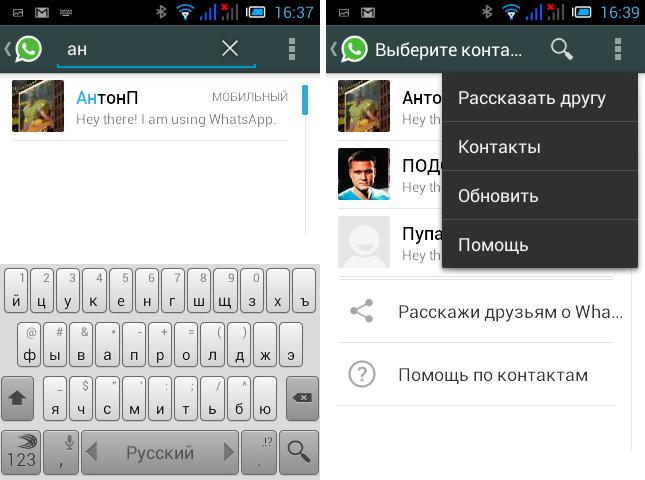 как добавить контакты в whatsapp
