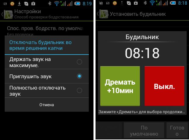 Как сделать будильник на андроиде