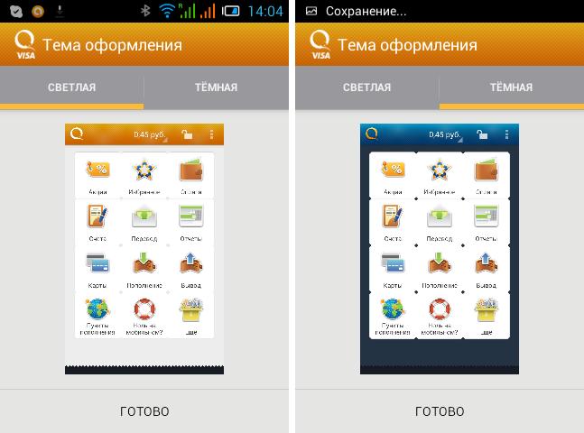 Скачать мобильное приложение киви на андроид