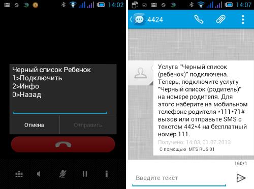 sms знакомства номера телефонов