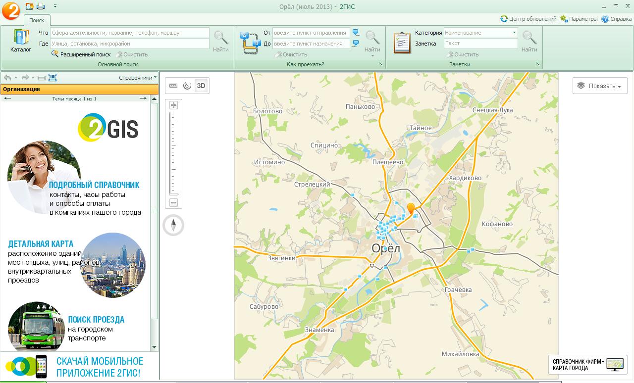 Обзор 2ГИС: карты и справочник в твоем смартфоне или планшете