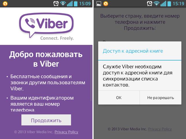 Скачать Приложение Вибер На Телефон Андроид Бесплатно На Русском Языке - фото 7