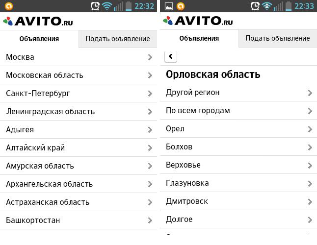 авто авита ру: