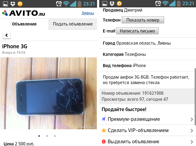 Avito ru скачать приложение для windows