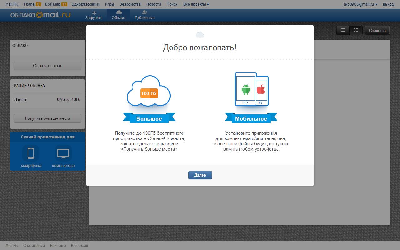 mail ru знакомства forum