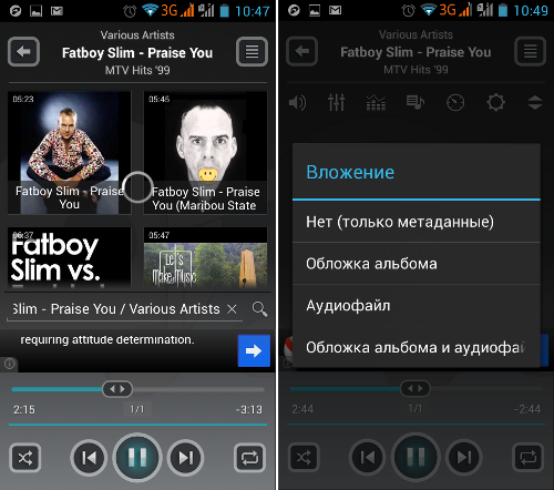 Позволяет пользователю автоматически или вручную загружать обложки для треков, согласно тэгам композиций.