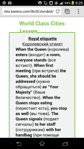 Учи английский с МТС