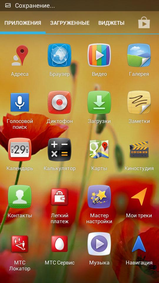 Программы для мобильника